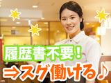 Cafe レストラン ガスト 青森浜館店  ※店舗No. 012904のアルバイト情報