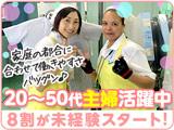 穂高株式会社 ポニークリーニング 高津工場のアルバイト情報