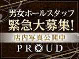 CLUB PROUDのアルバイト情報
