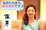 藤原 〜 ふじわら 〜のアルバイト情報