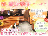 ラウンジ MIKADOのアルバイト情報