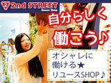 2nd STREET(セカンドストリート) 小倉魚町店のアルバイト情報