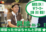ロッテリア 京阪出町柳駅店のアルバイト情報