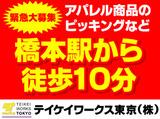 テイケイワークス東京株式会社 橋本支店のアルバイト情報