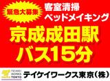 テイケイワークス東京株式会社 成田支店のアルバイト情報
