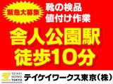 テイケイワークス東京株式会社 新宿支店のアルバイト情報