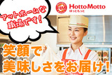 ほっともっと 朝倉横町店のアルバイト情報