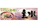 島根の味・日本海の幸 主水 日本橋店のアルバイト情報