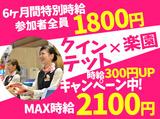 株式会社クインテットスタッフ お仕事No:PMBST025のアルバイト情報