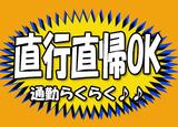 株式会社静岡総合警備保障 清水営業所のアルバイト情報