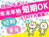 株式会社ワークアンドスマイル 関東支店/MNS0410W-2Hのアルバイト情報