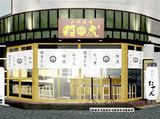大衆酒場 稲虎2(イナトラ ツー)のアルバイト情報