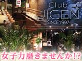 CLUB JIGEN〜ジゲン〜 20年続く優良店♪法令遵守の1時閉店♪未経験者さんも稼げる時給4000円以上♪のアルバイト情報