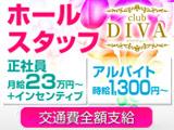 club DIVA(ディーバ)のアルバイト情報