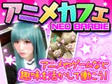 NEO BARBIE(ネオバービー)のアルバイト情報