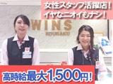 公楽グループ  WINS紫波のアルバイト情報