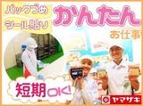 山崎製パン株式会社 名古屋工場のアルバイト情報