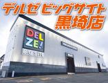 デルゼビッグサイト 黒埼店のアルバイト情報
