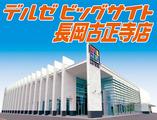 デルゼビッグサイト 長岡古正寺店のアルバイト情報