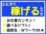 四国福山通運株式会社 高松支店のアルバイト情報