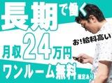株式会社ジャパンクリエイト鶴岡営業所[1147-A-01]のアルバイト情報