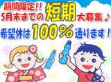 有限会社 鎌田商店のアルバイト情報