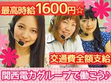 株式会社かんでんCSフォーラム /関西電力グループのアルバイト情報