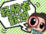 ディーピーティー株式会社 ※勤務地:名古屋市南区のアルバイト情報