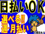 株式会社ヴィ企画 京都本社 【竹田エリア】のアルバイト情報