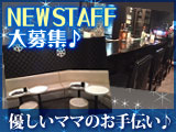 Music Lounge Graceのアルバイト情報
