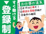 株式会社JINZAIのアルバイト情報
