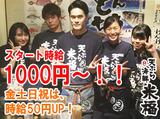 天ぷら海鮮 米福 京都木屋町店のアルバイト情報