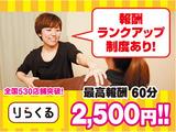 りらくる 加須店のアルバイト情報