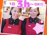 焼肉レストラン 安楽亭 横浜白根店 ※3026のアルバイト情報