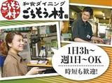 みんなの和食ダイニング ごちそう村 大蔵谷店のアルバイト情報
