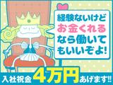 株式会社SKスタッフサービス(板橋区周辺_A)のアルバイト情報