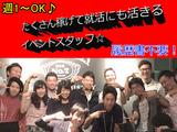 株式会社一 勤務地:名古屋市中村区のアルバイト情報
