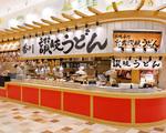 宮武讃岐うどん 成田空港LCCターミナル店のアルバイト情報