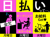 株式会社オープンループパートナーズ 宮崎支店のアルバイト情報