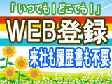 株式会社フルキャスト 神奈川支社 小田原登録センター /MNS0414E-5Aのアルバイト情報