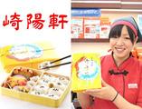 崎陽軒 市営地下鉄戸塚駅店のアルバイト情報