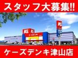 ケーズデンキ 津山店のアルバイト情報