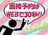 株式会社ウィル ※行田市内でのお仕事のアルバイト情報