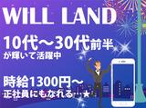 株式会社ウィル ※松本市内でのお仕事のアルバイト情報