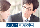株式会社トライグループ 大人の家庭教師 ※福岡県/戸畑エリアのアルバイト情報