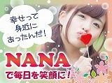 バーラウンジ NANAのアルバイト情報