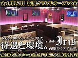 club Iris (熟女クラブ アイリス)のアルバイト情報