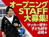JSNサッカークラブ仙台/株式会社Birth47のアルバイト情報