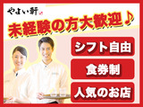 やよい軒 久御山店/A2500401253のアルバイト情報