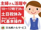 株式会社 札幌メールサービスのアルバイト情報